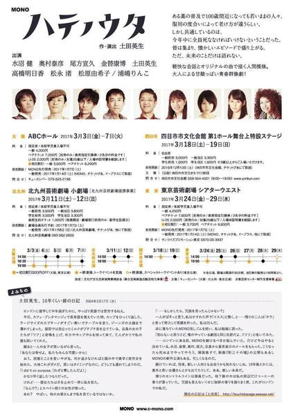 hatenouta02ura.jpg