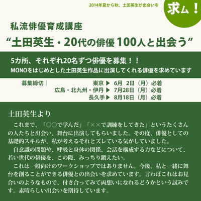 kouza2014_main.jpg